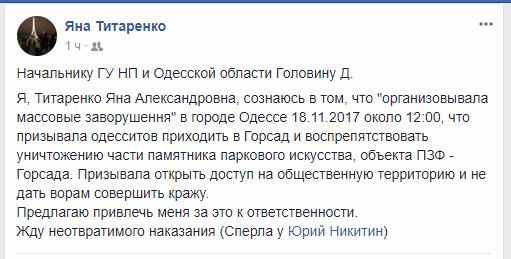 """Одесские общественники во всем сознались и назвали организатора """"беспорядков"""" в Горсаду (ФОТО), фото-2"""