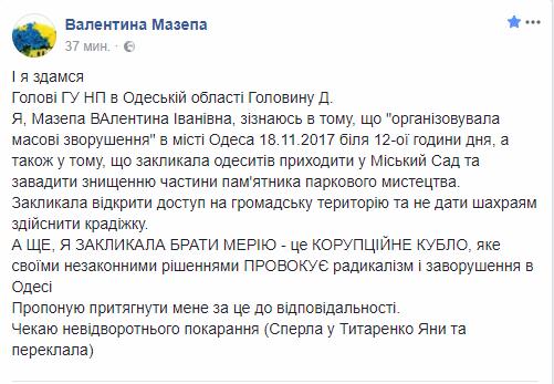 """Одесские общественники во всем сознались и назвали организатора """"беспорядков"""" в Горсаду (ФОТО), фото-5"""