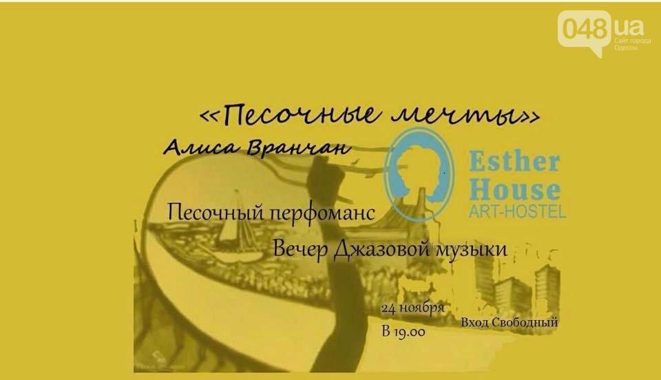 «Битва оркестров», Арсен Мирзоян и песочная анимация: увлекательная пятница в Одессе, фото-2