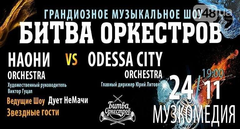 «Битва оркестров», Арсен Мирзоян и песочная анимация: увлекательная пятница в Одессе, фото-1