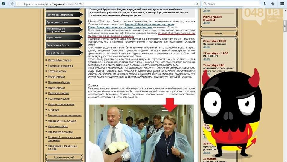 На официальном сайте городского совета обнаружено фото фейковой жены Труханова (ФОТО), фото-2