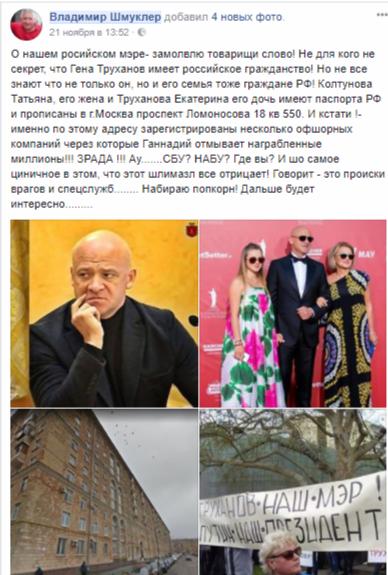 На официальном сайте городского совета обнаружено фото фейковой жены Труханова (ФОТО), фото-3