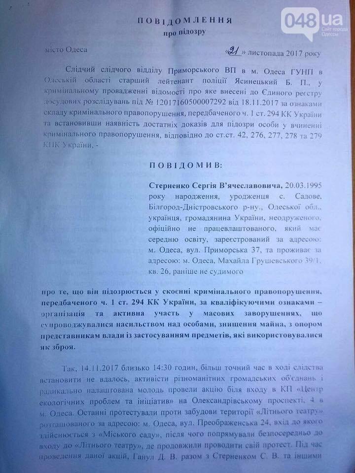 """Одесская полиция """"шьет дело"""" еще одному известному активисту, фото-1"""
