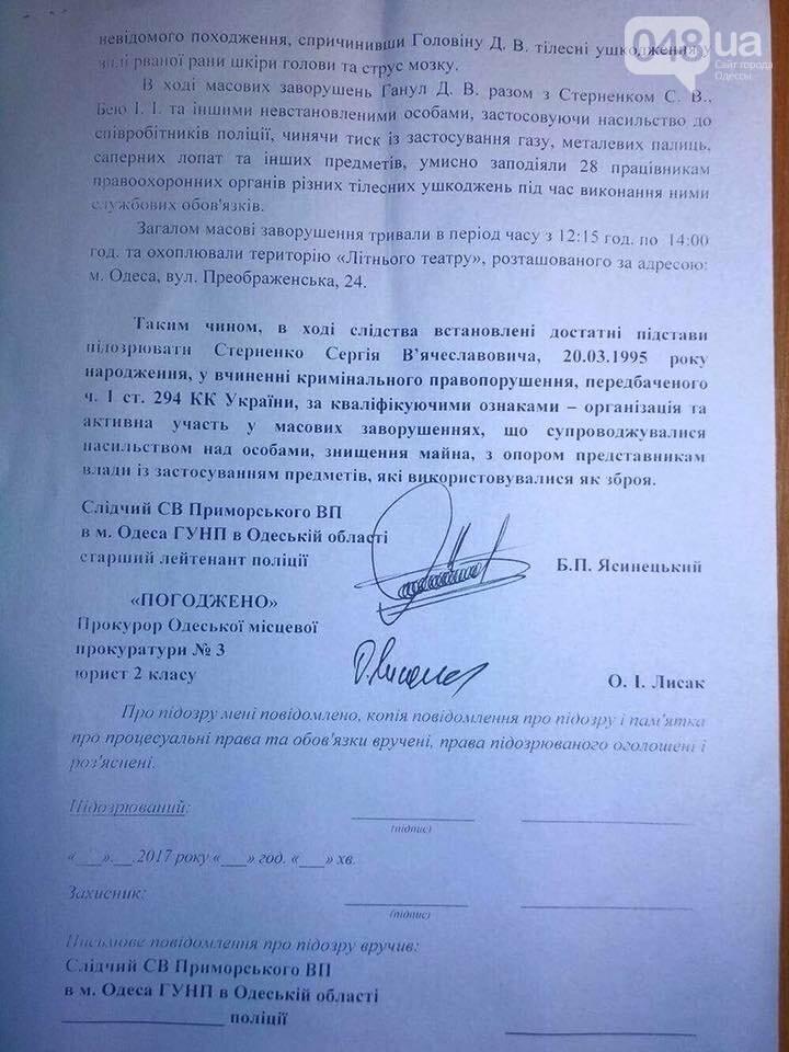 """Одесская полиция """"шьет дело"""" еще одному известному активисту, фото-3"""