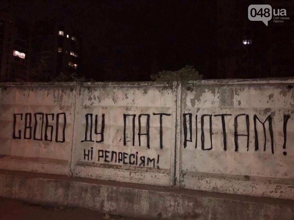 Одесситы подъезды к Приморскому суду обрисовали политическими граффити (ФОТО), фото-2