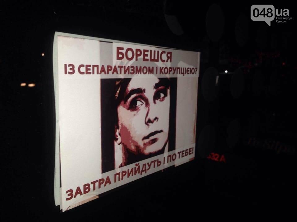 Одесситы подъезды к Приморскому суду обрисовали политическими граффити (ФОТО), фото-5