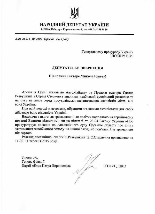 Одесситы заподозрили у Генпрокурора Луценко амнезию (ФОТО), фото-1