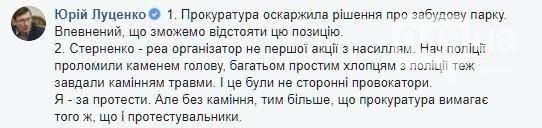 Одесситы заподозрили у Генпрокурора Луценко амнезию (ФОТО), фото-2