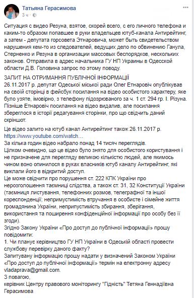 """Правозащитники выясняют, как одесские полицейские """"сливают"""" тайны следствия (ФОТО) , фото-1"""
