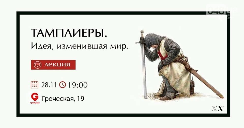 Пять вариантов занимательного досуга в Одессе на сегодняшний вечер, фото-4
