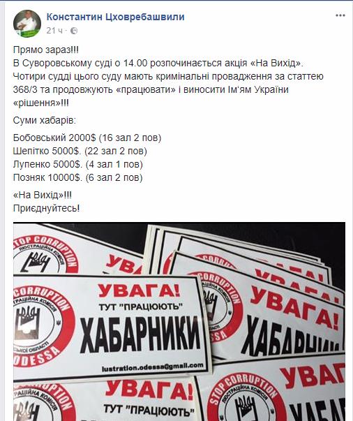 """В Одессе судьи-взяточники в страхе бежали от """"призрака правосудия"""" (ФОТО), фото-3"""