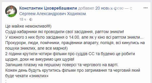 """В Одессе судьи-взяточники в страхе бежали от """"призрака правосудия"""" (ФОТО), фото-2"""