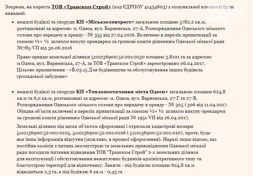 Запрещенная стройка: Что вытворяет в Одессе Галантерник (ФОТО, ВИДЕО), фото-9