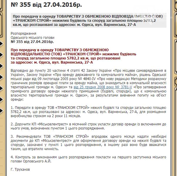 Запрещенная стройка: Что вытворяет в Одессе Галантерник (ФОТО, ВИДЕО), фото-8