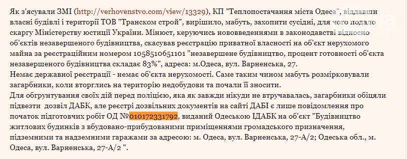 Запрещенная стройка: Что вытворяет в Одессе Галантерник (ФОТО, ВИДЕО), фото-10