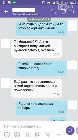 """В одесской школе """"родительский комитет"""" угрозами вышибает деньги (ФОТО), фото-2"""
