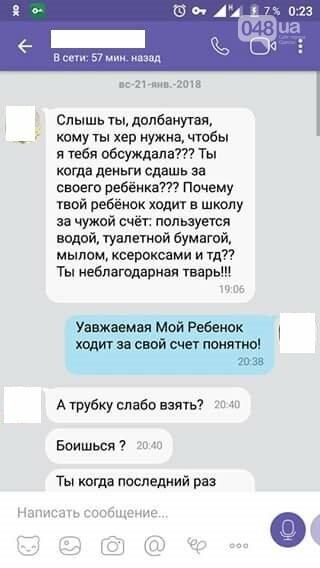 """В одесской школе """"родительский комитет"""" угрозами вышибает деньги (ФОТО), фото-1"""