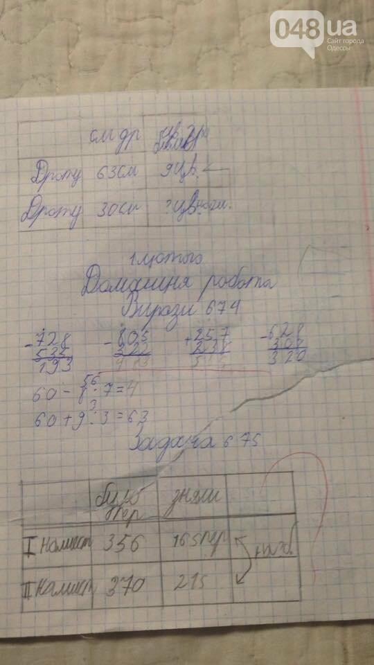 В Одессе учитель на глазах школьника порвал его тетрадку (ФОТО), фото-1