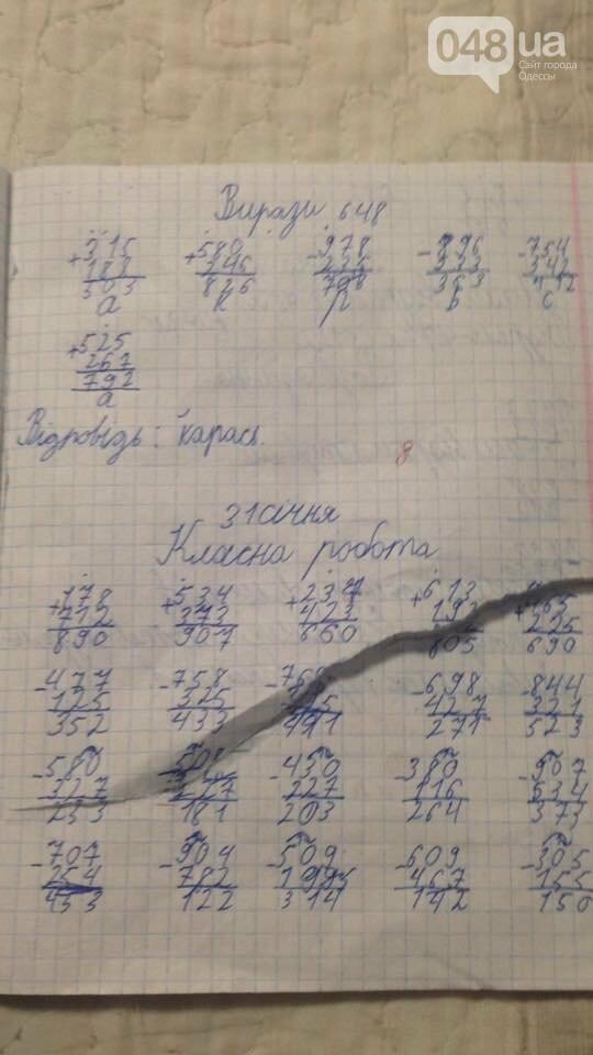 В Одессе учитель на глазах школьника порвал его тетрадку (ФОТО), фото-3