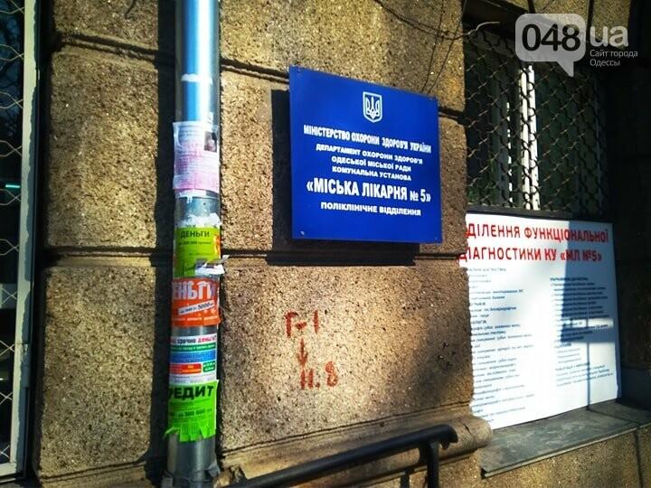Коммунальный коллапс: В Одессе по льду не добраться даже в поликлиники (ФОТО), фото-3