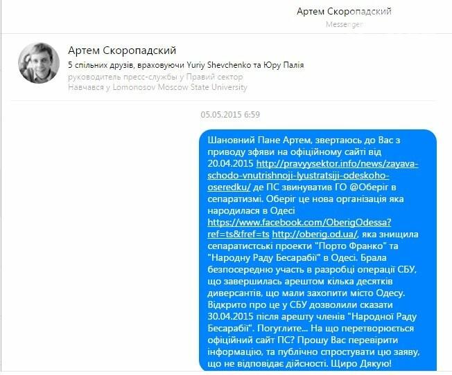 В одесском «Правом Секторе» рассказали про конфликт с активистами «Оберіга», фото-4