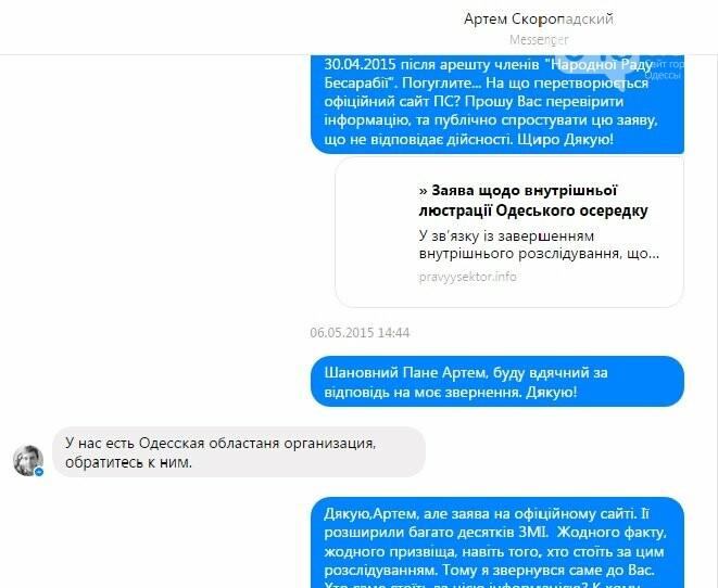 В одесском «Правом Секторе» рассказали про конфликт с активистами «Оберіга», фото-5