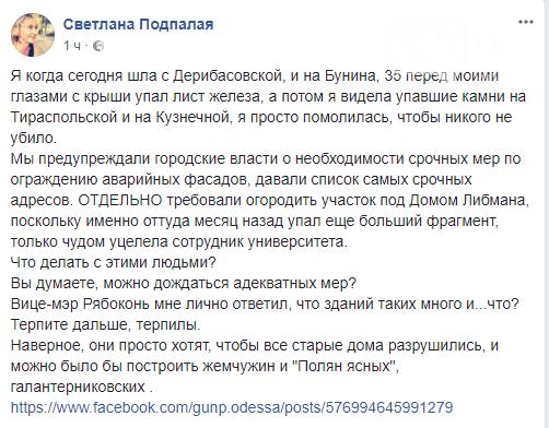 Не смешно: в Одессе весь день обрушения фасадов, есть пострадавшие (ФОТО, ВИДЕО) , фото-7