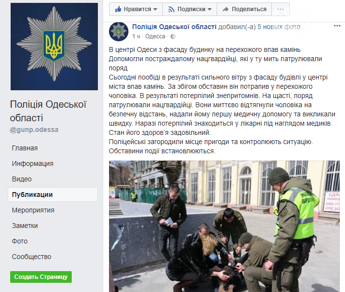 Не смешно: в Одессе весь день обрушения фасадов, есть пострадавшие (ФОТО, ВИДЕО) , фото-1