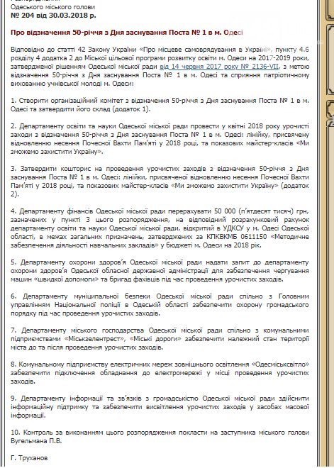 50-летний юбилей «Поста №1» в Одессе отпразднуют за 50 тысяч (ФОТО), фото-1