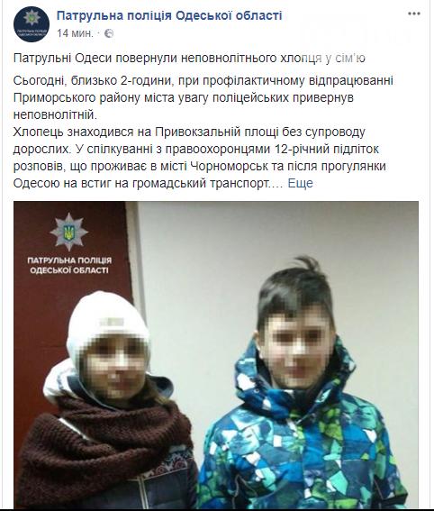 Одесские патрульные вернули домой сбежавшего подростка (ФОТО), фото-2
