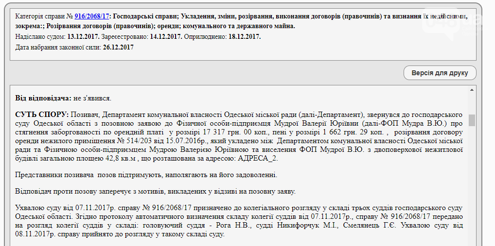 Лифтовые аферы: кто пилит бюджет, подвергая жизнь людей опасности (ФОТО, ДОКУМЕНТЫ), фото-12