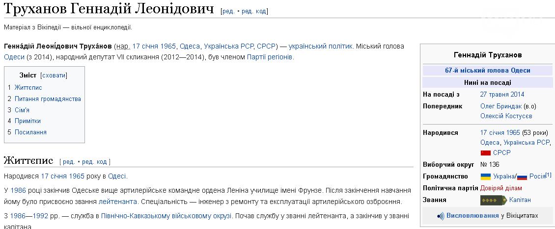 """О российском гражданстве мэра Одессы - знает даже """"Википедия"""" (ФОТОФАКТ), фото-1"""