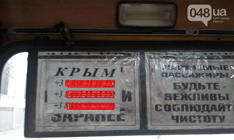 Нелегальные поездки в оккупированный Крым рекламируются в общественном транспорте Одессы, фото-1