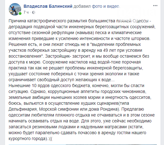 Одесский эколог объяснил, почему море съело пляжи Фонтана (ФОТО, ВИДЕО) , фото-1