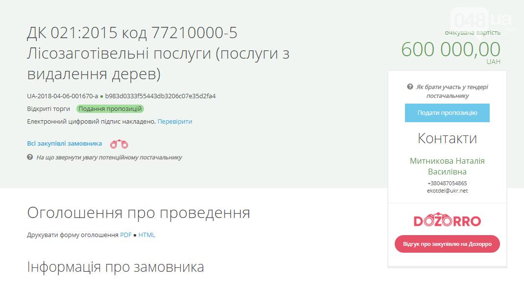 Одесские чиновники ищут желающих рубить деревья: платят по 3000 гривен за дерево (ФОТО) , фото-2