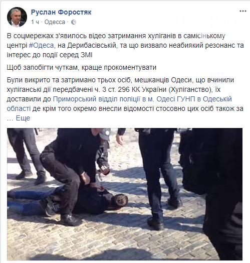 В центре Одессы задержали хулиганов: очевидцы утверждают, что слышали выстрелы (ФОТО, ВИДЕО), фото-1