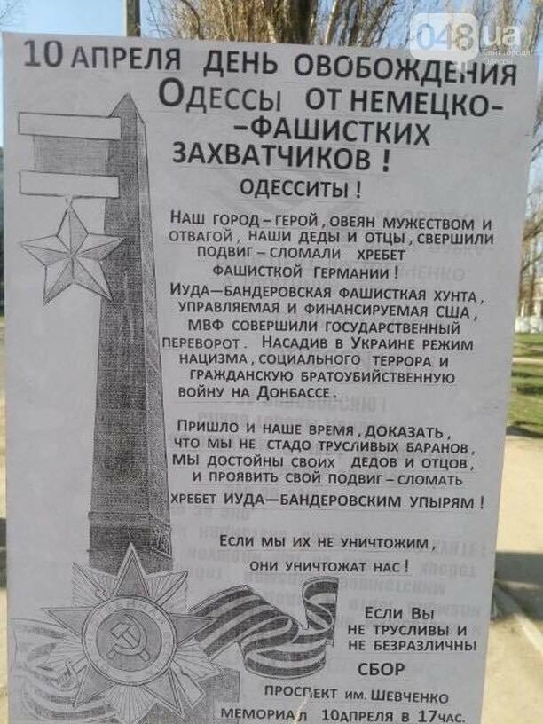 Одесские сепаратисты будут собираться сразу в двух местах? (ФОТО), фото-2
