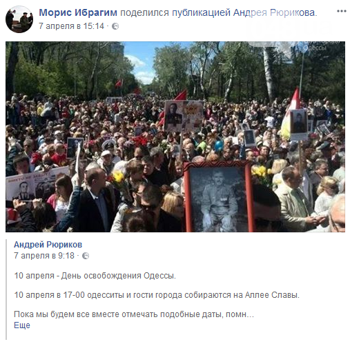 Одесские сепаратисты будут собираться сразу в двух местах? (ФОТО), фото-1