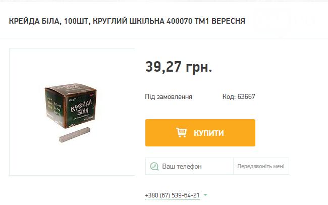 Все лучшее – детям: в школы одного из городов Одесской области купили «золотой» мел (ФОТО) , фото-5