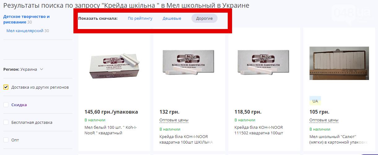 Все лучшее – детям: в школы одного из городов Одесской области купили «золотой» мел (ФОТО) , фото-4