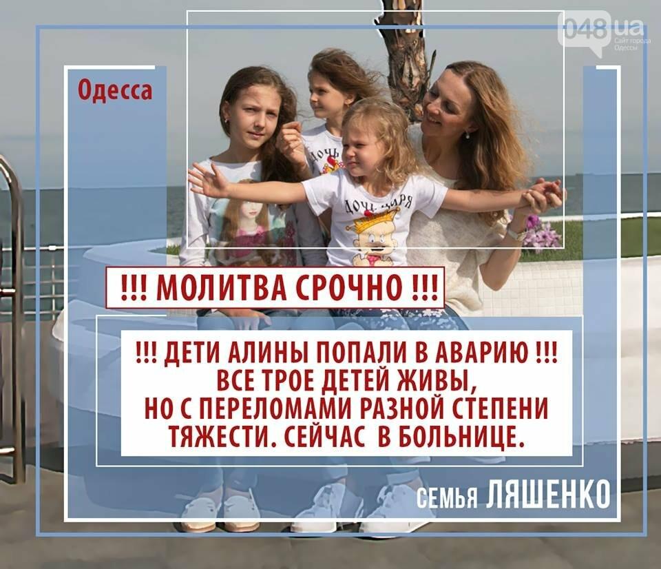 В резонансной аварии с одесской маршруткой тяжело пострадали трое детей (ФОТО, ВИДЕО), фото-1