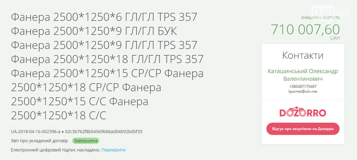 Для модернизированных одесских трамваев закупили фанеры на 700 тысяч (ФОТО) , фото-1
