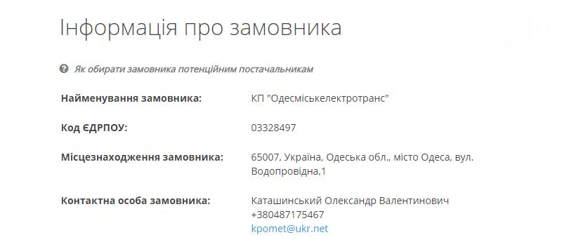 Для модернизированных одесских трамваев закупили фанеры на 700 тысяч (ФОТО) , фото-2