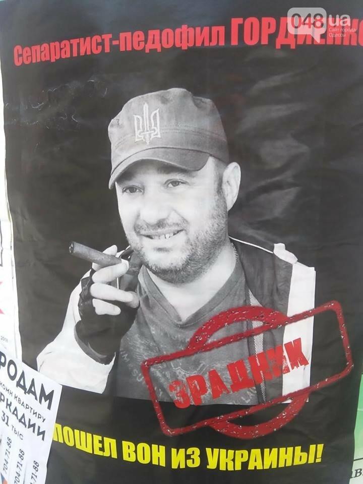 Известного активиста обвинили в педофилии и опозорили на всю Одессу (ФОТО), фото-1
