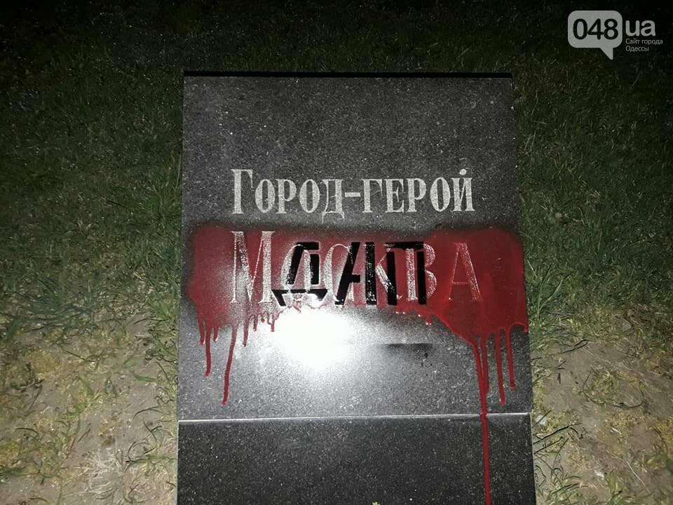 Плиты на Аллее Славы в Одессе залили краской (ФОТО), фото-1
