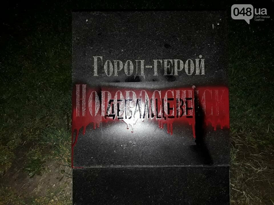 Плиты на Аллее Славы в Одессе залили краской (ФОТО), фото-2