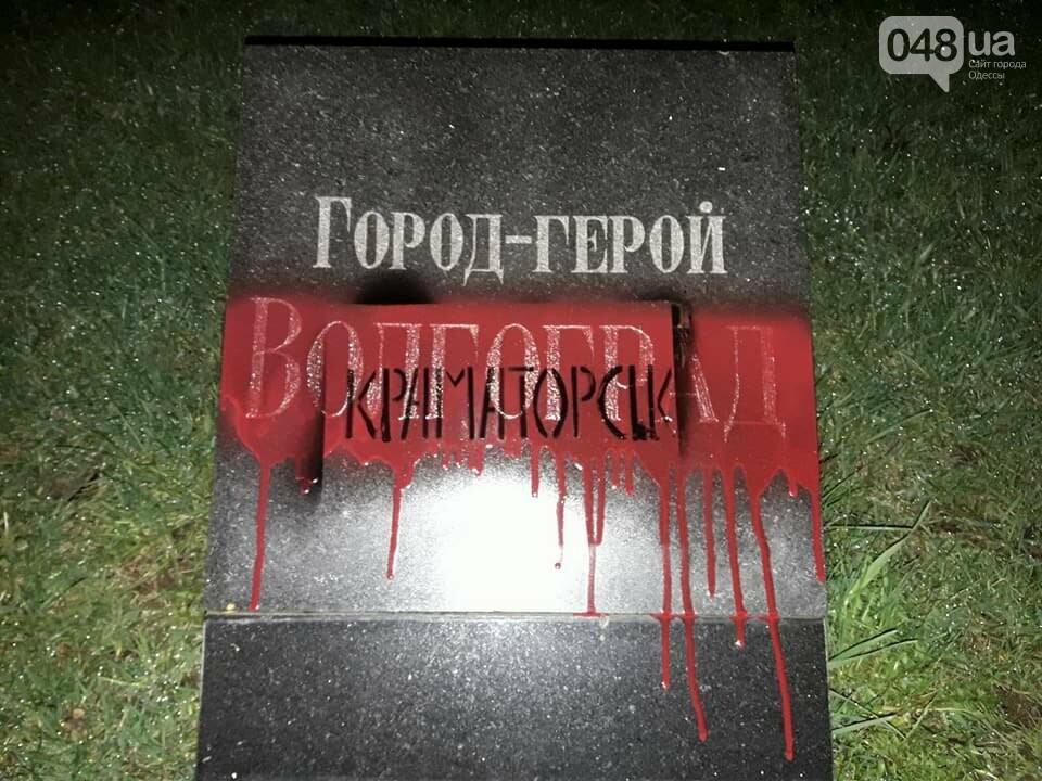 Плиты на Аллее Славы в Одессе залили краской (ФОТО), фото-4