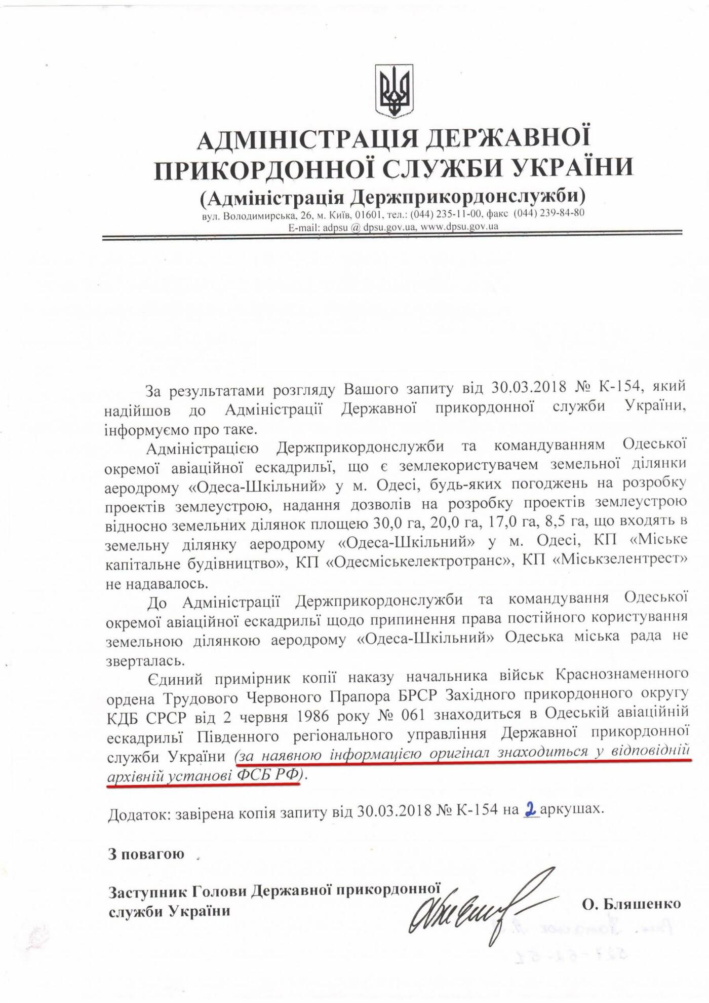 Идите вы в ФСБ: Госпогранслужба призналась, где документы одесских военных на аэродром «Школьный» (ФОТО) , фото-1