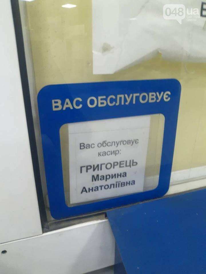 Вы отстаиваете свои права: Кассир одесской автостанции швырнула воину АТО удостоверение (ФОТО), фото-1