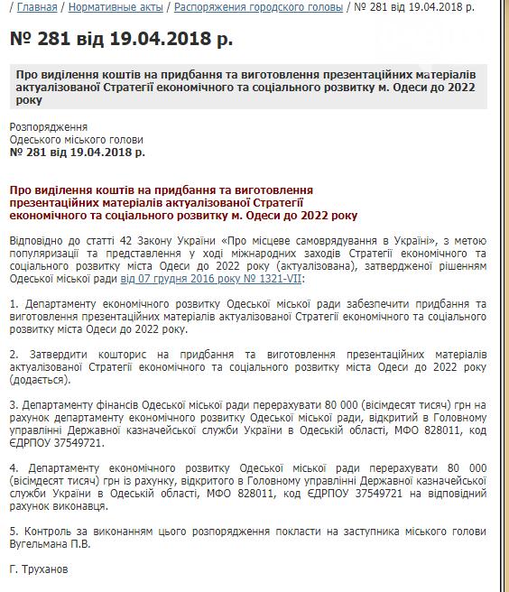 40 тысяч гривен на флэшки: во сколько одесситам обойдется презентация стратегии развития (ФОТО) , фото-2